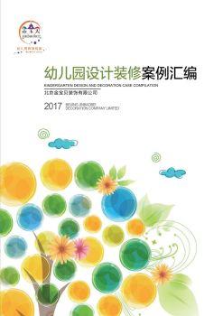 2017年金宝贝装饰汇编手册电子书
