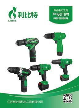 江苏利比特机电工具有限公司产品,翻页电子画册刊物阅读发布