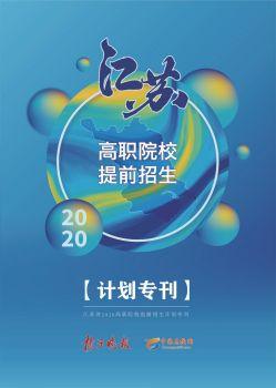 2020-江蘇省高職院校提前招生計劃???數字書籍書刊閱讀發布