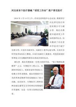 河北省首家医疗器械诺奖工作站落户石家庄高新区发电子刊物