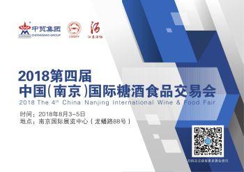 2018第4届中国(南京)国际糖酒食品交易会电子画册