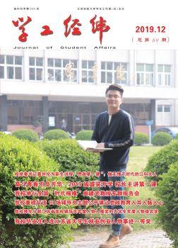 江苏科技大学学工经纬第69期(2019年12月),3D数字期刊阅读发布