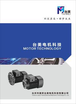 台州台美电机科技有限公司 电子杂志制作平台