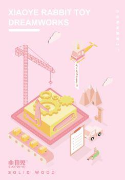 小也兔玩具梦工厂-----产品目录电子画册