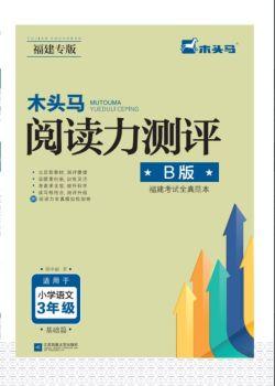 福建专版木头马阅读力测评三年(附送阅读力全真模拟测试卷)电子书