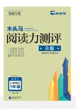 福建专版木头马阅读力测评一年 (附送阅读力全真模拟测试卷)电子书