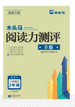 福建专版木头马阅读力测评二年(附送阅读力全真模拟测试卷)电子书