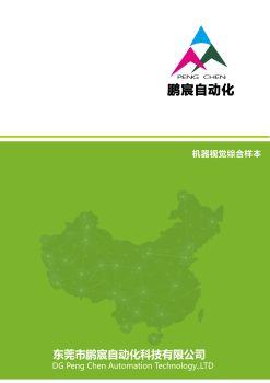 鹏宸自动化电子手册