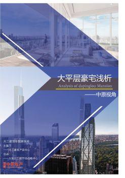 【尝鲜版】大二建筑中心最新力作:大平层豪宅电子刊物