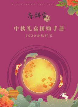 中秋团购手册-0825(3) 电子书制作软件