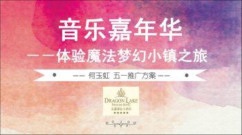 何玉虹 九龙湖公主酒店五一推广方案电子宣传册