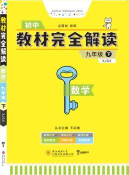 2020版教材完全解读  数学  九年级(下)  配湘教版,数字书籍书刊阅读发布