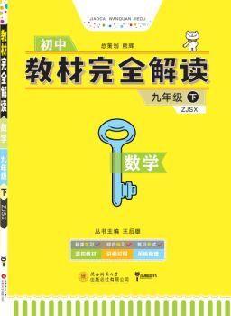 2020版教材完全解读  数学  九年级(下)  配浙教版,数字书籍书刊阅读发布