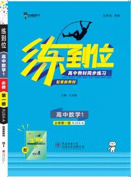 2020版练到位 高中数学1 必修第一册 配人教A版 电子书制作平台