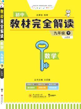 2020版教材完全解读  数学  九年级(下)  配冀教版,数字书籍书刊阅读发布