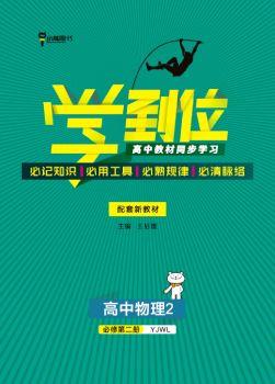 2021版学到位 高中物理2 必修第二册 配粤教版 电子书制作软件