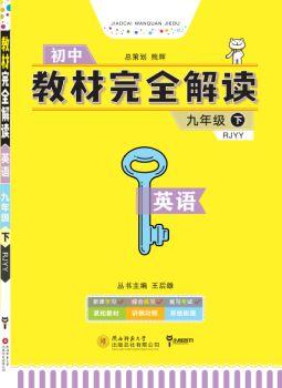 2020版教材完全解读  英语  九年级(下)  配人教版,数字书籍书刊阅读发布