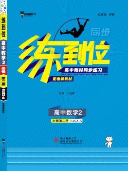 2021版练到位 高中数学2 必修第二册 配人教A版 电子书制作软件