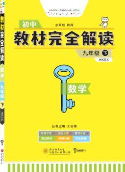 2020版教材完全解读  数学  九年级(下)  配沪科版,数字书籍书刊阅读发布