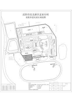 沈阳市沈北新区孟家台村度假养老民宿区规划图电子杂志