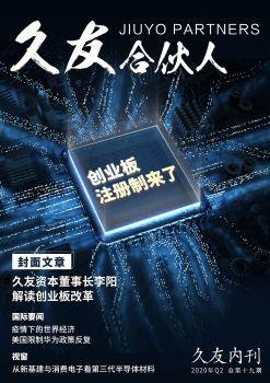 《久友合伙人》内刊【019期】 电子书制作软件