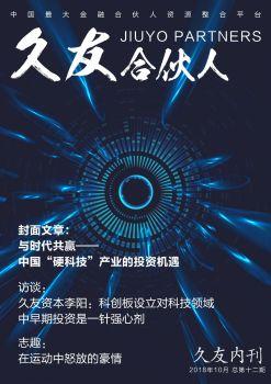 《久友合伙人》内刊【012期】 电子书制作平台