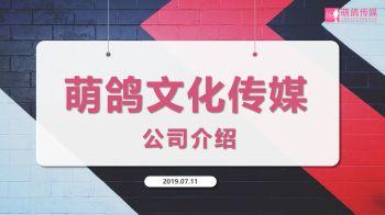 萌鸽文化公司业务介绍电子画册