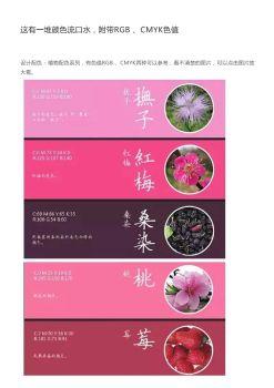 植物配色系列宣传画册