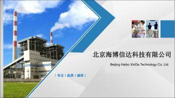 北京海博信达科技有限公司电子画册