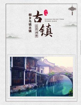 《乌镇》宣传画册3.0,在线电子相册,杂志阅读发布