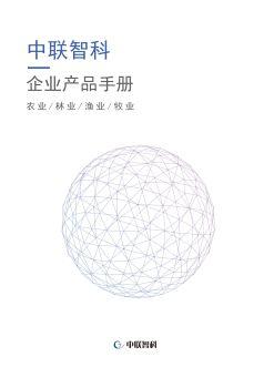 中联智科企业产品手册
