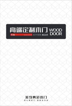 2021实木烤漆门无漆木门图册