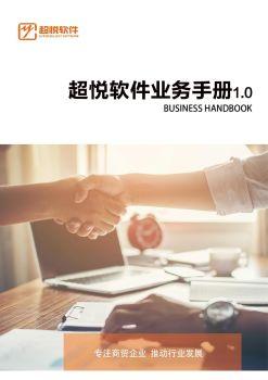 超悦软件业务手册1.0 电子书制作软件
