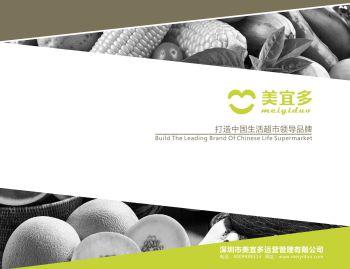 2019美宜多广州加盟展公司画册
