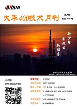 浙江大华400技术月刊第八期