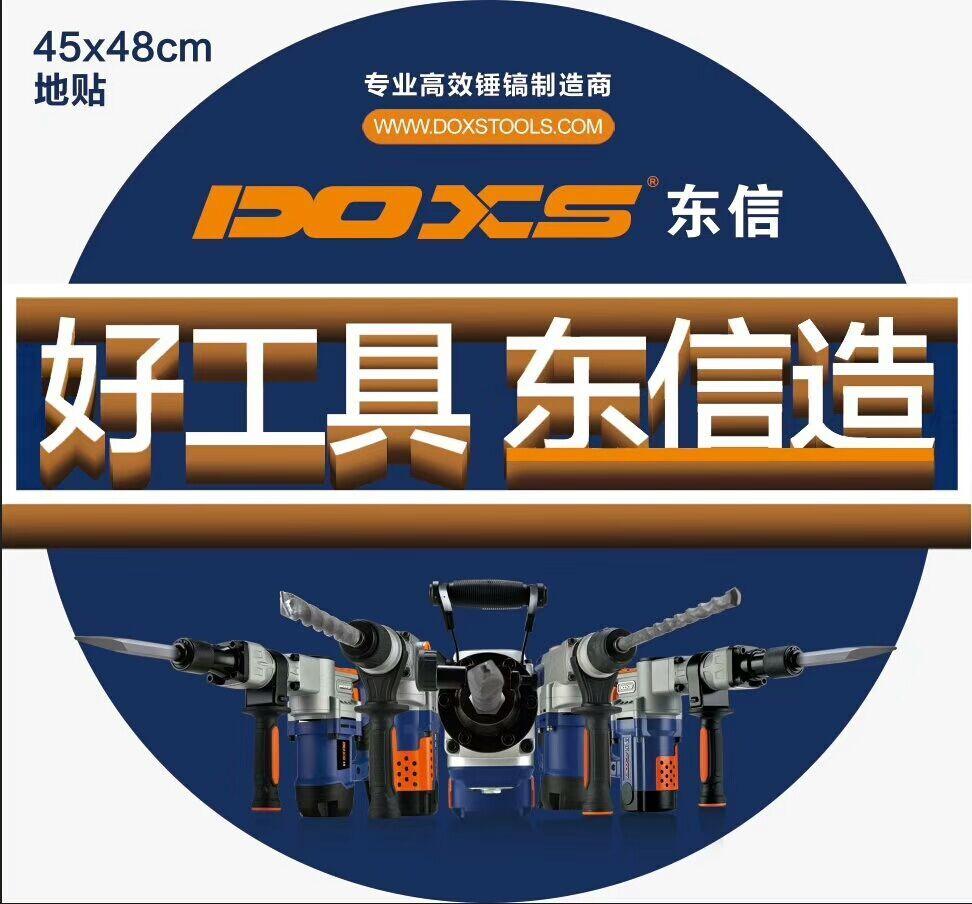DOXS东信