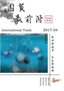 国际经贸系四月刊——国贸最前沿