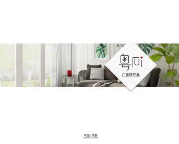 粵U 電子書制作平臺
