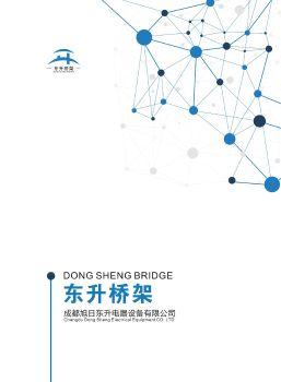 东升桥架 电子书制作平台