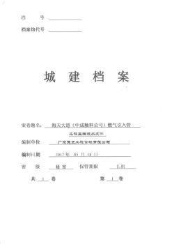 雄:海天大道(中成釉料公司)燃气引入管电子画册