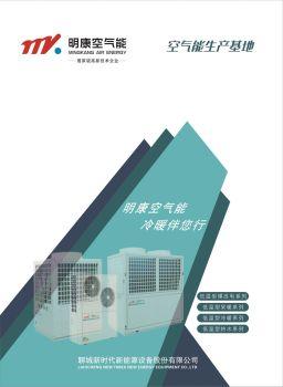 明康空氣能宣傳冊PDF(新)