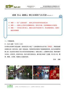 成都峨眉 乐山五日游2018-09-17.docx电子画册