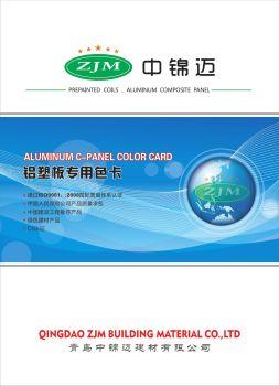 中锦迈铝塑板色卡电子杂志