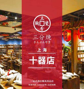 三分烧上海十器店电子宣传册