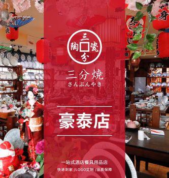 三分烧广州豪泰专卖店电子杂志