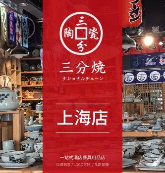 三分烧上海专卖店电子画册