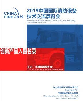 第十八屆中國國際消防設備技術交流展覽會創新產品入圍名錄 電子雜志制作平臺
