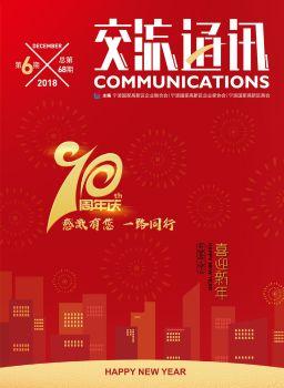 交流通讯68期,数字画册,在线期刊阅读发布
