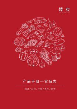 捧友产品礼册——食品类 电子书制作软件
