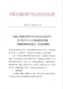 """中国人民银行西宁中心支行办公室关于在2019年3.15期间组织开展""""金融消费者权益日""""活动的通知电子画册"""